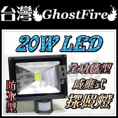 保固一年 F1B29 臺灣 GhostFire 全功能型 20W LED 感應燈 照明燈 白/黃 探照燈 舞台燈