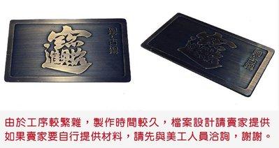 客製 訂製 蝕刻牌 腐蝕牌 銜牌 不鏽鋼金屬牌 大型金屬牌 金屬腐蝕招牌 請來洽詢 -銅板-古銅面不上色