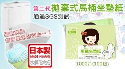 1Beauty 第二代拋棄式馬桶坐墊紙1000片(100包) 日本製 花紋水解紙 座墊隨身包  外出必備 SGS認證通過