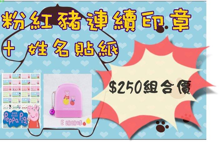 熊爸印&貼 On Sale 優惠價 佩佩豬 連續印章加姓名貼紙 原價300 特惠組合250元