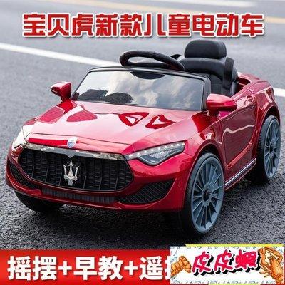 嬰兒童電動車四輪1-3帶遙控小孩4-5歲汽車男女孩寶寶可坐人玩具車YS【皮皮蝦】