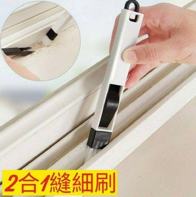 2合1細縫刷 窗戶凹凸面清潔 鍵盤刷 死角刷 帶畚箕 縫細刷 清潔刷(欣欣)