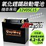 CapWay 12V05C15 氧化鋰鐵啟動電池 50~ 1800...
