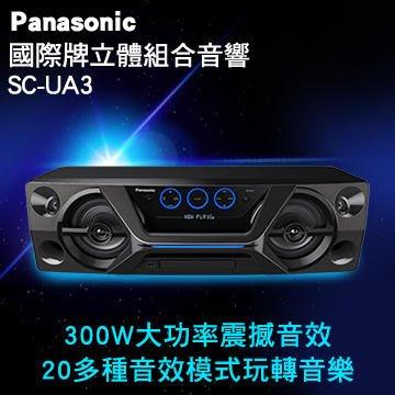 【SC-UA3-K】Panasonic 國際牌藍牙/USB組合音響 大目老師推薦