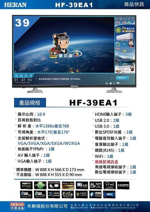 【傑克3C小舖】禾聯HERAN 39吋液晶電視HF-39EA1 勝BenQ護眼電視 勝HD-39DF5