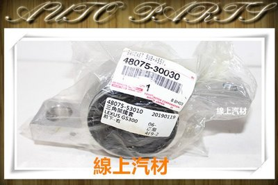 線上汽材 正廠 三角架鐵套/前下大/含座 IS250/GS350/IS350/GS430/GS450H