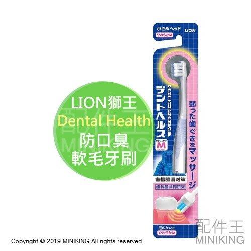 現貨 日本 LION 獅王 Dental Health 防口臭 軟毛 牙刷 超極細毛 高密度植毛 牙齦按摩 預防牙周病