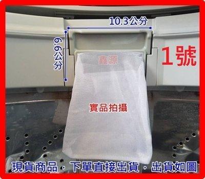 國際洗衣機濾網NA-V168RB NA-V168RBS NA-V158NB NA-168NB W022A-95U00