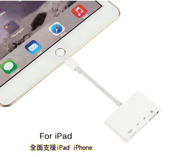 最強讀卡機 iPhone iPad lightning 四合一讀卡機 TF/SD/USB 相機轉接器 支援數千種設備