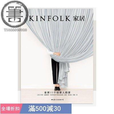 現貨免運KINFOLK家居中文版四季雜志The Kinfolk Home居家特輯