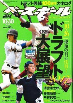 ドラフト大展望 「10.26」運命の日に注目! 侍JAPAN 鈴木一朗 大谷翔平