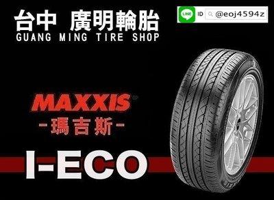 【廣明輪胎】台灣製造 瑪吉斯 MAXXIS IECO 205/60-16 完工價 四輪送3D定位