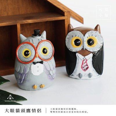 ( 台中 可愛小舖 )日式鄉村 情侶 貓頭鷹 大眼 西裝 一對 和睦 波麗 居家 店面 擺飾
