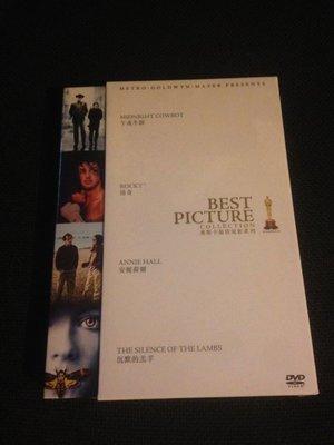 (全新未拆封)奧斯卡最佳電影套裝DVD(午夜牛郎+洛基+安妮霍爾+沈默的羔羊)得利公司貨