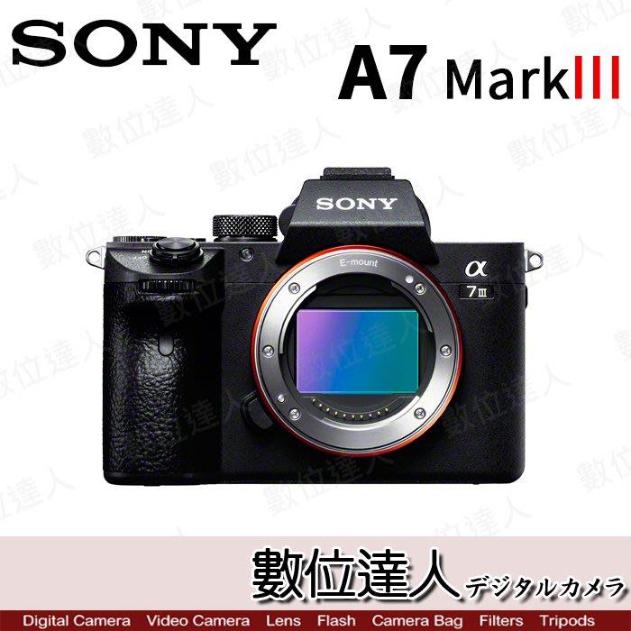 【數位達人】現貨 公司貨  Sony A7M3 / A73 / A7MIII / A7MIII 單機身