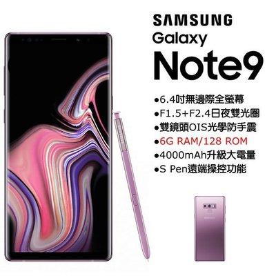Samsung Note 9 6G/128G(空機) 全新未拆封 原廠公司貨 S9+ S8+ S7 A8+ PLUS