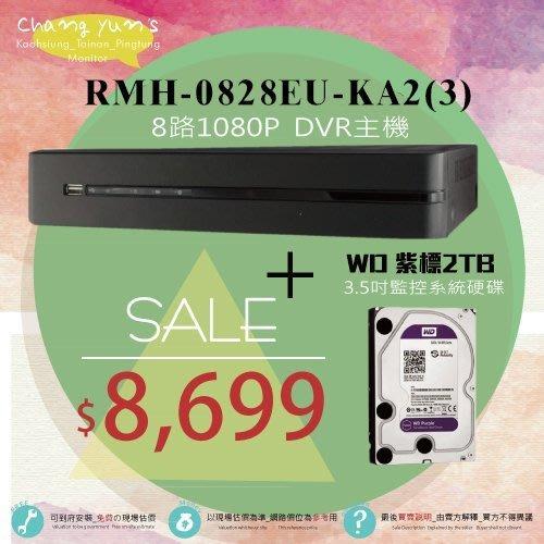 高雄/台南/屏東監視器 RMH-0828EU-KA2(3) 8路DVR1080P監控主機+WD10PURX 紫標2TB