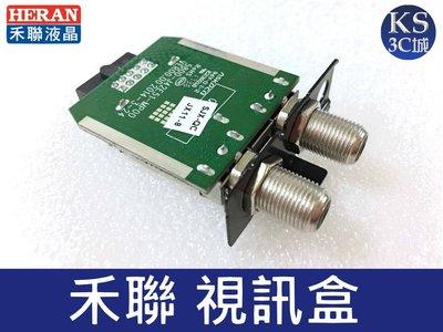 禾聯32吋 HD-32DCQ 視訊盒 液晶電視 另售二手/中古LCD液晶電視