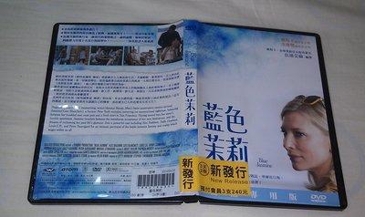 【李歐的二手洋片】奧斯卡最佳女主角 凱特布蘭琪 藍色茉莉 DVD 下標=結標