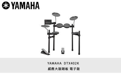 立昇樂器 YAMAHA 新款 DTX402K 電子鼓 DTX- 402 402系列 公司貨 經銷商