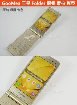【GooMea】實拍 原裝 彩屏Samsung三星Galaxy Folder G1600模型Dummy樣品展示 包膜 假