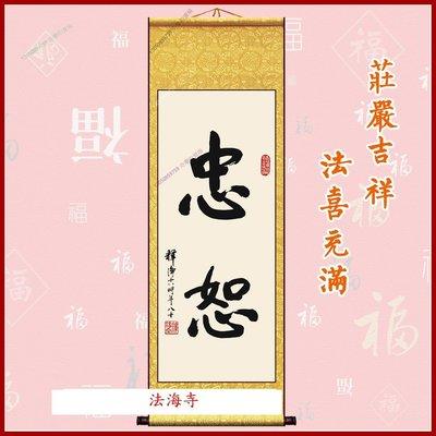 【180*60cm】佛教書法淨空法師墨寶掛軸卷軸裝裱掛畫忠恕【duo_210105_092】