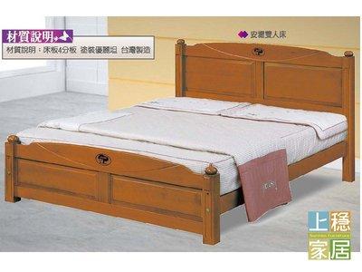 〈上穩家居〉雅堤柚木色5尺雙人床台 雙人床台 5尺床台 柚木色床台 9414A11005