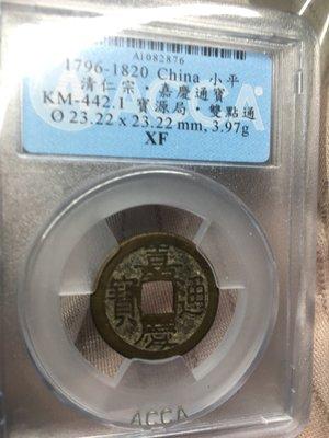 五帝錢 西元1796-1820年 清仁宗 嘉慶通寶(A1082876),寶源局,雙點通,品優 ACCA XF