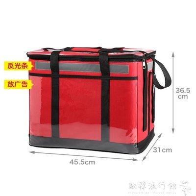 51升快餐箱外送保溫包送餐包電動車外賣箱子冷藏車載食品保鮮袋OHLX8752