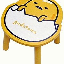 蛋黃哥矮凳椅 Gudetama 坐蛋殼可愛卡通造型 木製造型椅 交換禮物生日禮物 ~現貨
