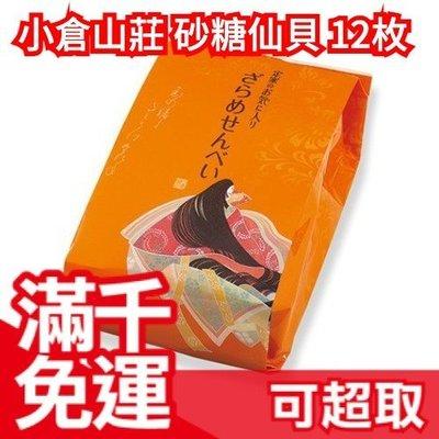 附原廠提袋【砂糖 12枚】日本 京都名產 小倉山莊 煎餅仙貝 綜合仙貝米菓中秋節禮盒伴手禮物零食餅乾甜點下午茶 ❤JP