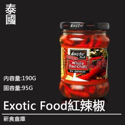 Exotic Food紅辣椒190G(Whole Red Chilli.辣椒油.青辣椒.墨西哥辣椒.辣粉)新食倉庫