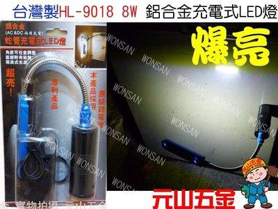 【元山五金】附發票~8W 鋁合金蛇管充電式LED燈 磁吸式 兩段式光源 底部附強力磁鐵 蛇燈 HL-9018