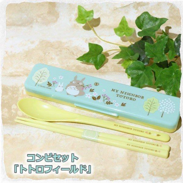 *Miki日本小舖*日本㊣版宮崎駿龍貓造型環保餐具/筷子湯匙(附攜帶盒) 日本製