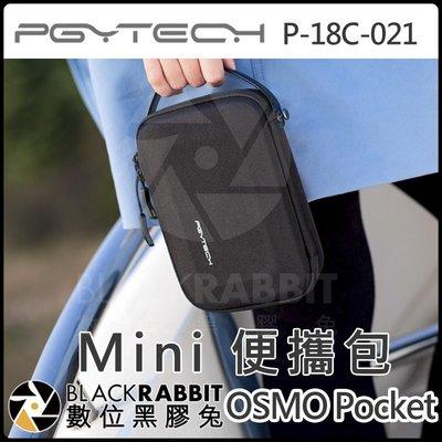 數位黑膠兔【 PGYTECH OSMO Pocket P-18C-021 Mini 便攜包 】 小巧 輕便 防滑 收納包