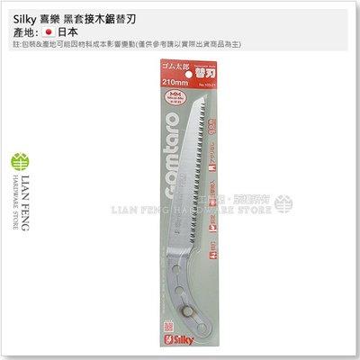 【工具屋】*含稅* Silky 喜樂 黑套接木鋸替刃 103-21 替換刀片210mm 鋸片 太郎 未來目 102-21