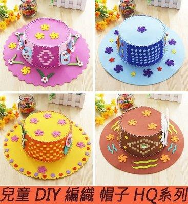 ♥*粉紅豬的店*♥益智 美勞 玩具 EVA 編織 縫製 帽子 遮陽帽 漁夫帽 DIY 材料包 兒童 活動 派對-預HQ
