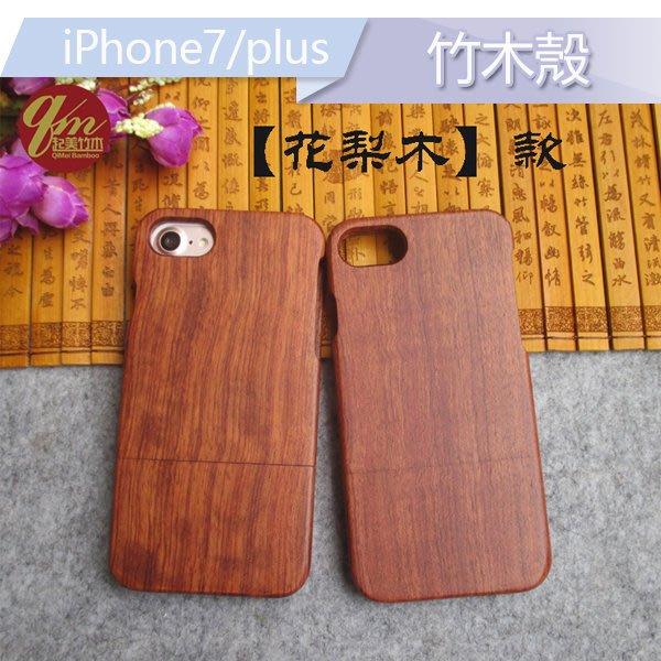 竹木殼 蘋果 iPhone7 plus 木殼 保護套 iPhone 6 7 手機殼 天然木質 竹木雕刻 手機套 外殼