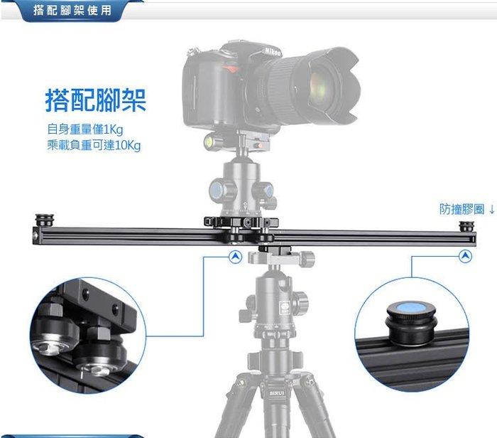 @3C 柑仔店@ 思銳 SIRUI VS-60 攝錄影滑軌 60cm 公司貨 承重10kg 鋁合金 延時攝影 婚慶寫真