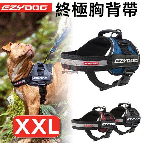 汪旺來【免運】澳洲 EZYDOG終極胸背帶XXL號/大型犬-三種顏色可選;需另外加購牽繩/拉繩
