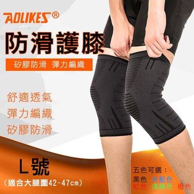 趴兔@Aolikes 防滑護膝 L號 1組2入 彈力運動護膝 奧力克斯 關節保護 健身羽球路跑慢跑 護具 運動護具