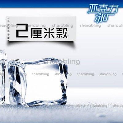 [MOLD-S_001]仿真冰塊攝影道具 假冰塊 透明假冰塊 仿真大冰塊道具 人造冰塊