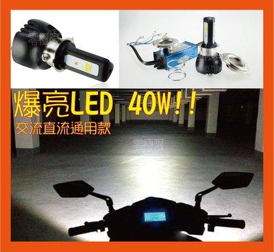 ✦附發票✦特價促銷【40W超狂大功率】爆亮機車LED大燈套組 H4 H6小盤 直流交流通用 Cuxi Many Bws