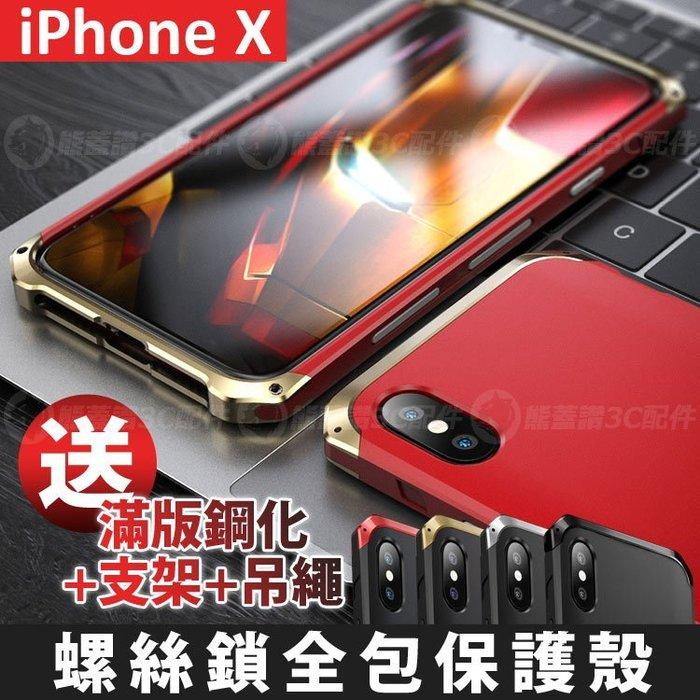【超強全套!】蘋果 iPhoneX Xs 螺絲鎖全包防摔手機殼 鋁合金 + PC 全包 保護殼 iPhone X 手機殼