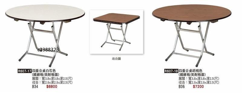 {全新}四垂折合桌(R607-17)餐桌圓桌/四方桌/圓桌變正四方桌