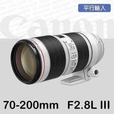 【平行輸入】Canon EF 70-200mm F2.8 L IS III USM 三代 小白 f/2.8 W31