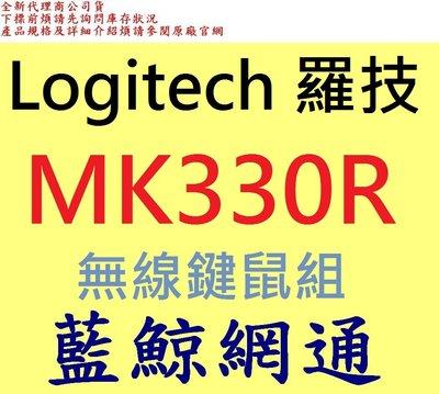 Logitech 羅技 MK330R 無線鍵鼠組 無線 鍵盤滑鼠組