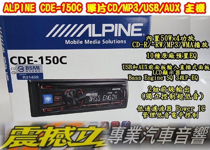 震撼立音響 ALPINE CDE-150C單片CDMP3USBAUX 主機(公司貨)