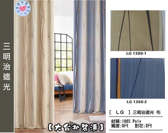 【大台北裝潢】LG三明治遮光窗簾布‧漸層波浪簡約葉子(2色)‧1388