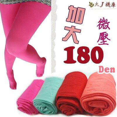 J-43粉嫩全彈性褲襪【大J襪庫】XXXL褲檔加大尺碼加片U型孕婦-加壓力彈性褲襪丹尼襪微透膚絲襪-天鵝絨女生粉藍黑色!